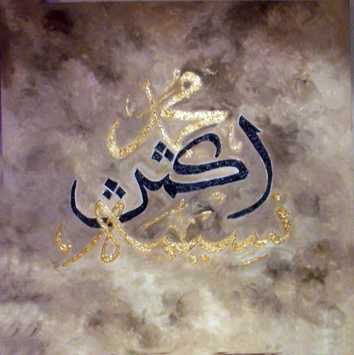 Wedding Gift Ideas Islamic Artist